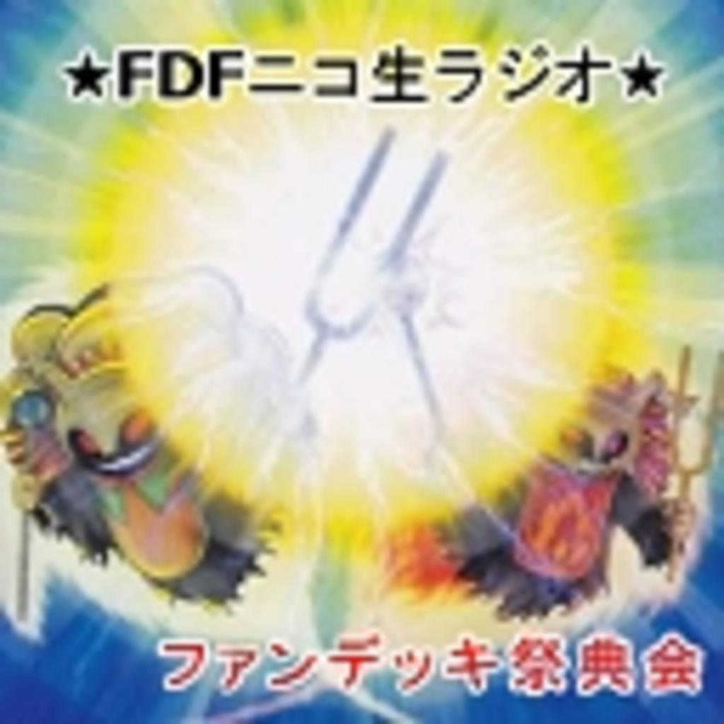【遊戯王】FDFニコ生ラジオ
