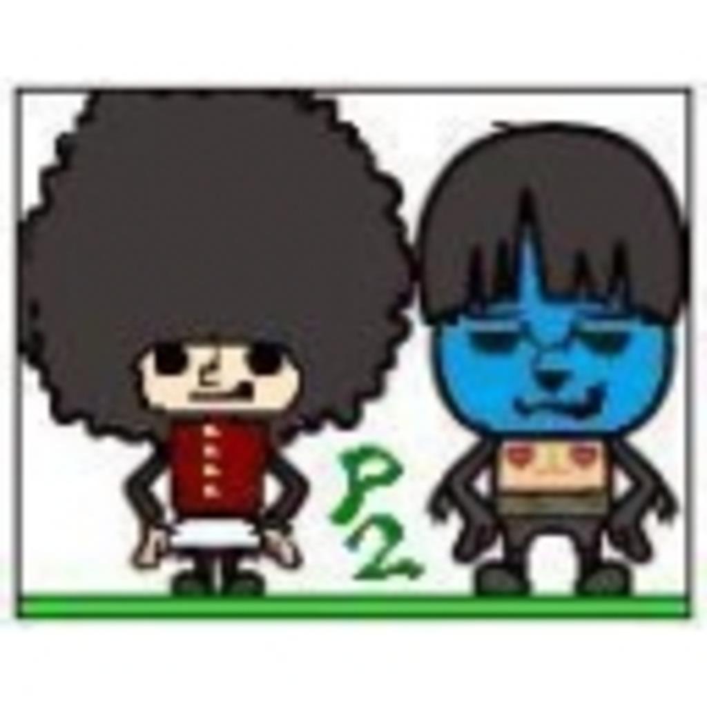 P2(ぴる郎&とぅー蔵)のコミュンティ