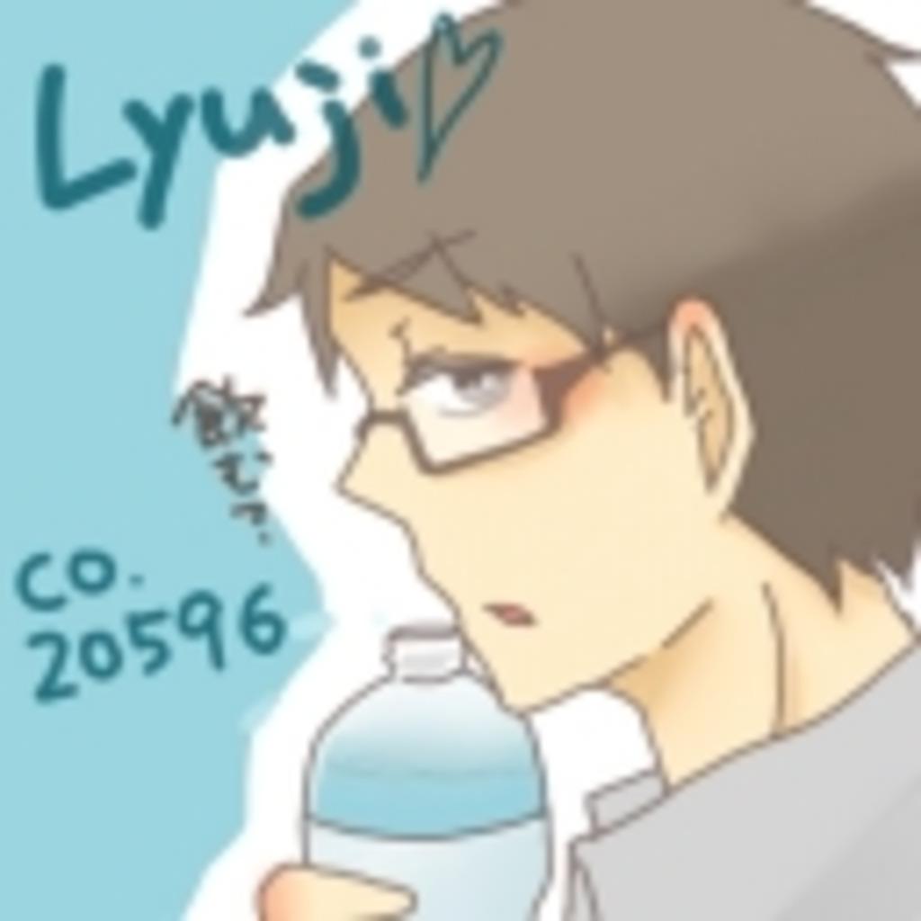Lyujiといっしょに穏やかなひとときを