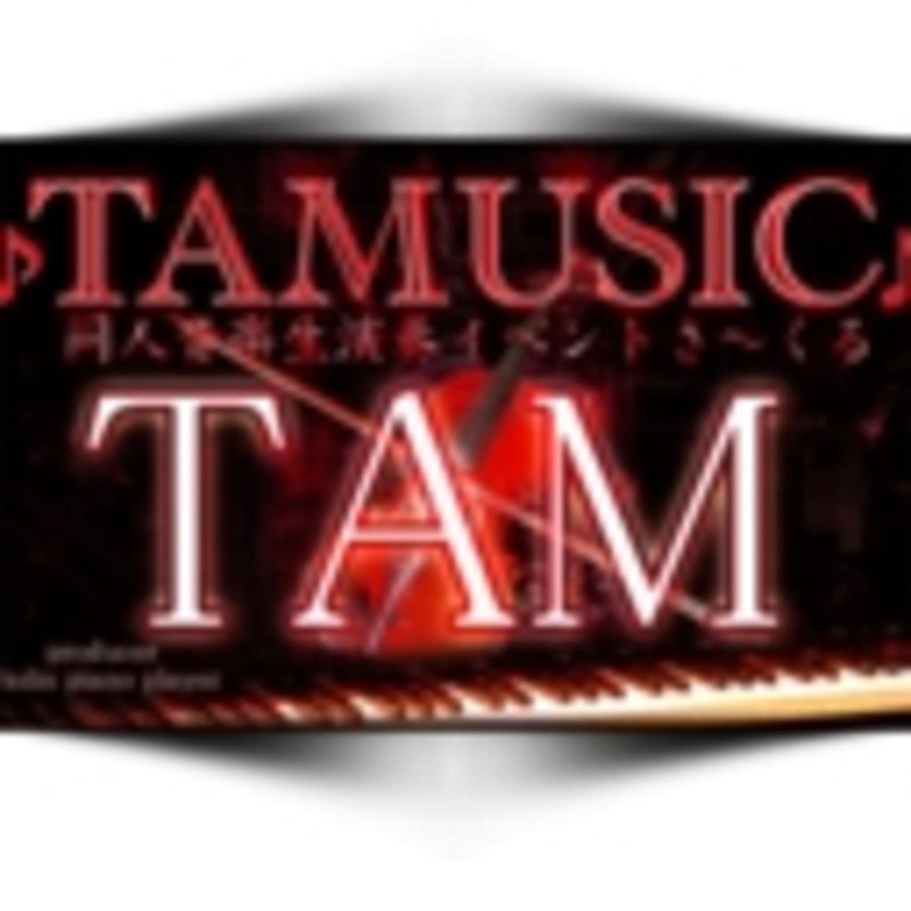 TAM(TAMUSIC) ヴァイオリン演奏してます
