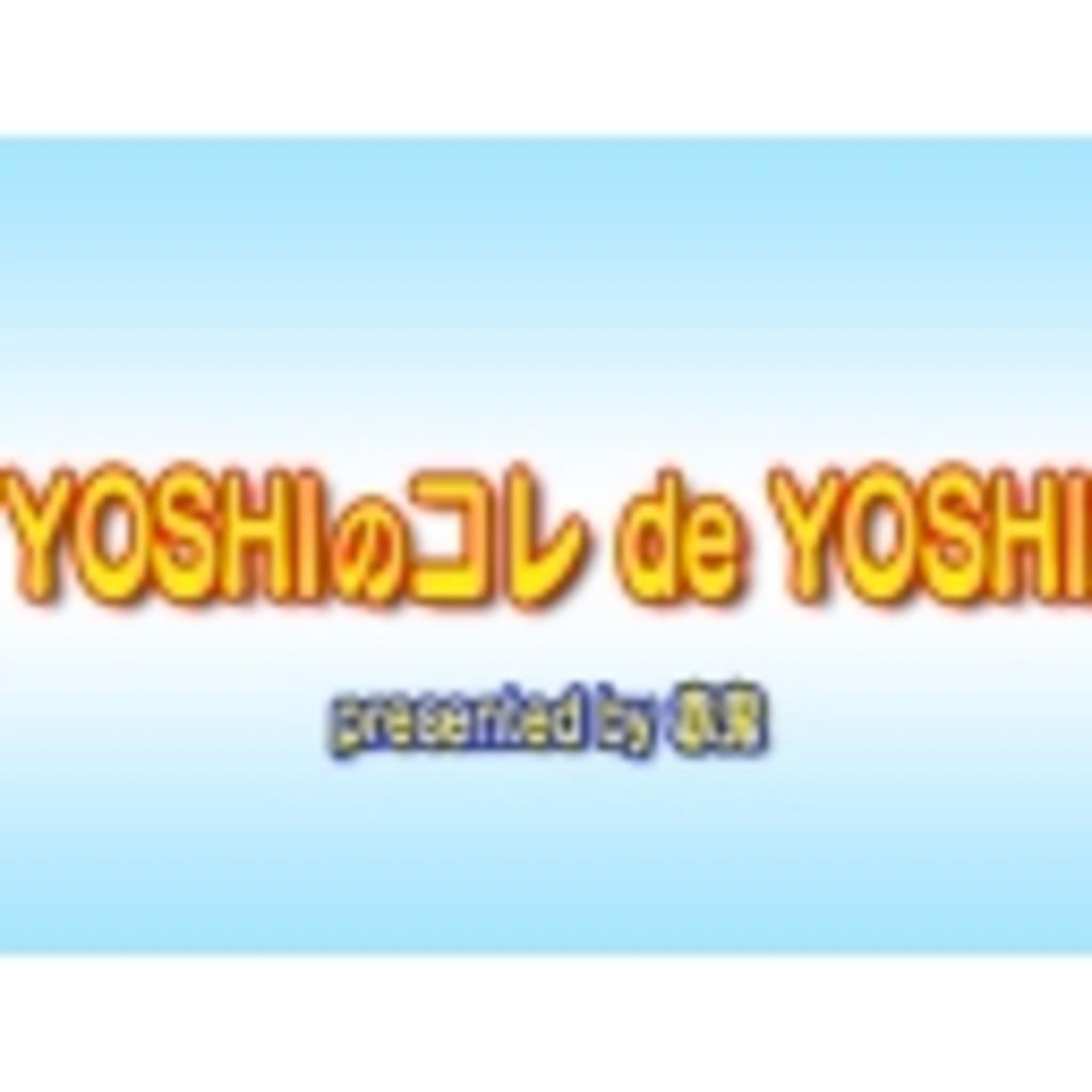 YOSHIのコレdeYOSHI!