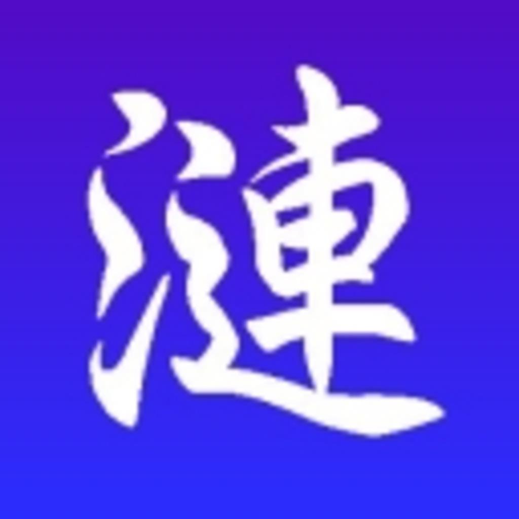 漣放送!~紫の夜に照らす月~
