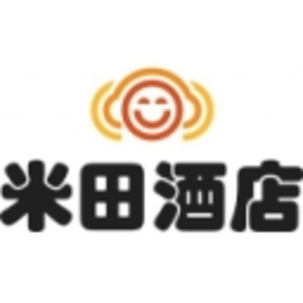 米田酒店(こめださけてん)