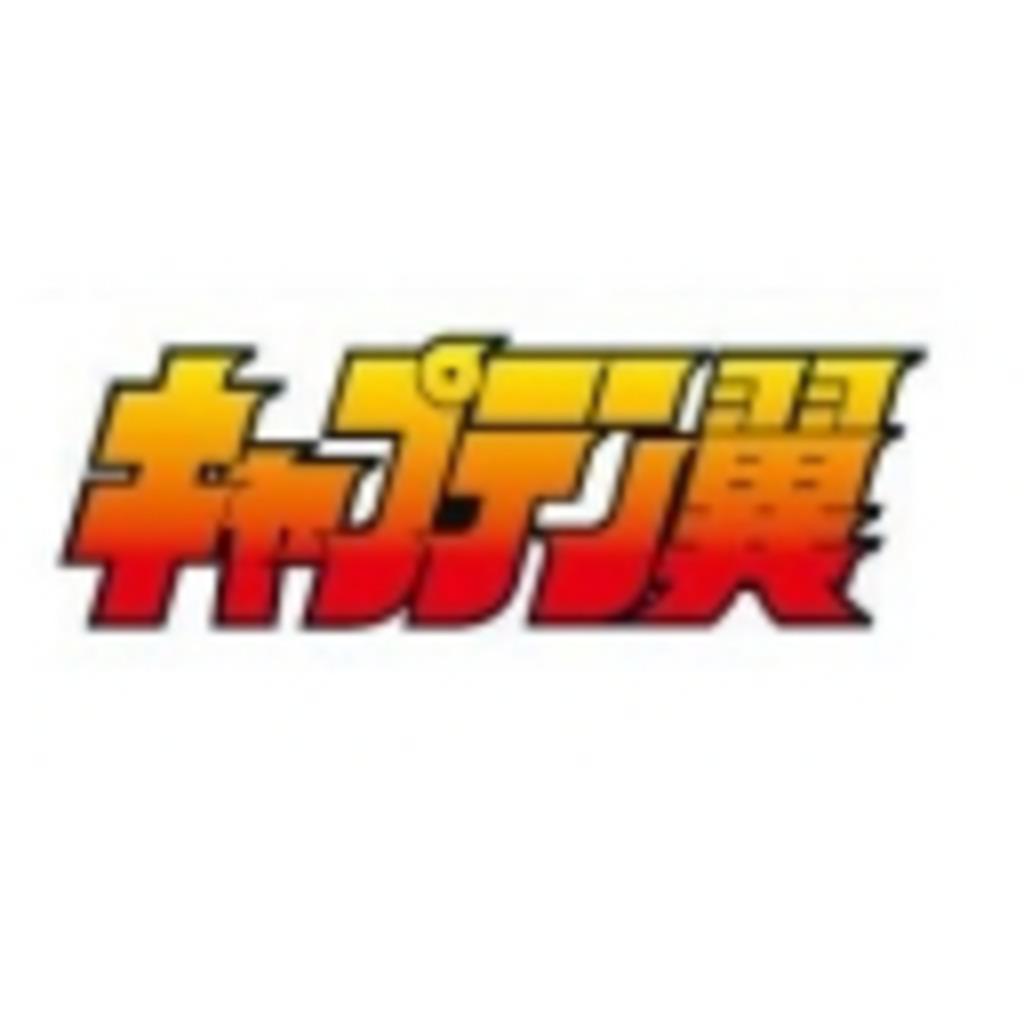 ★キャプテン翼団体 明日に向かってシュート!★