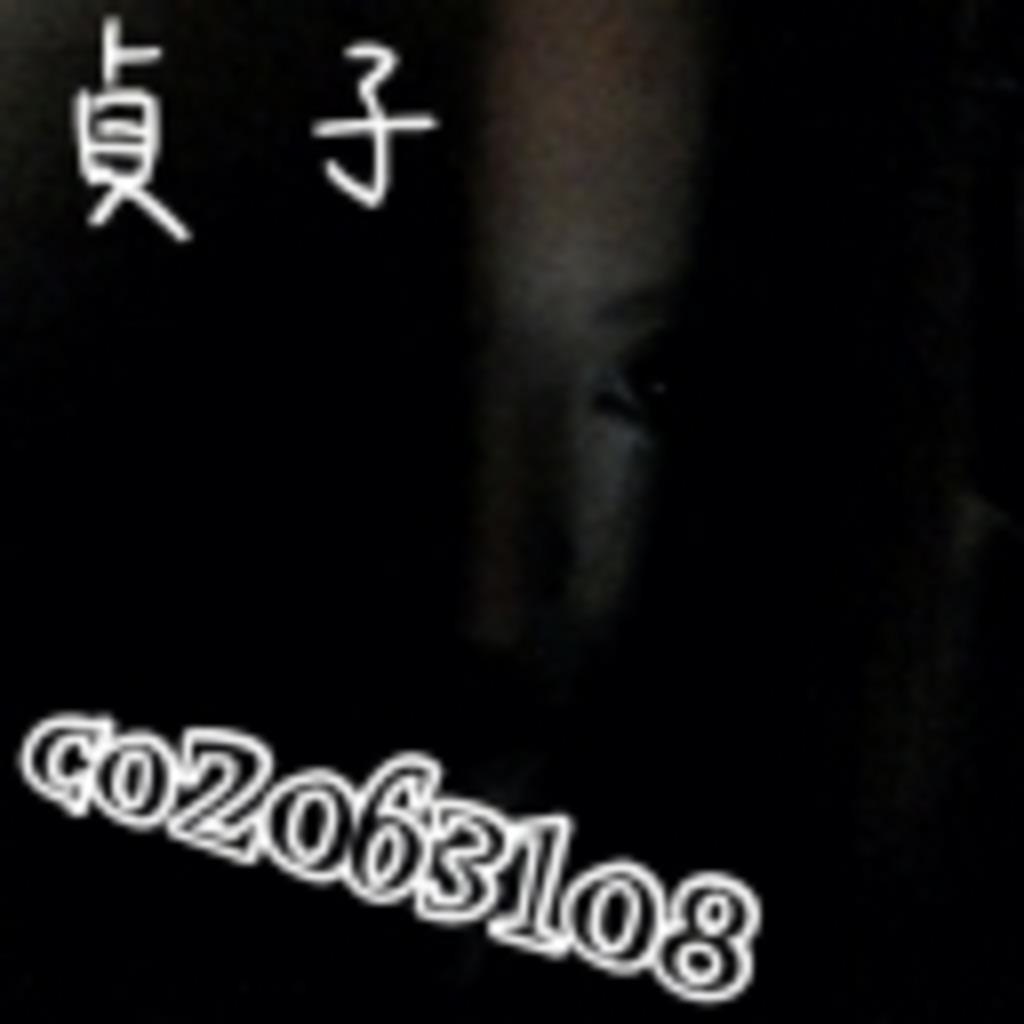 【 リアル貞子3D 】