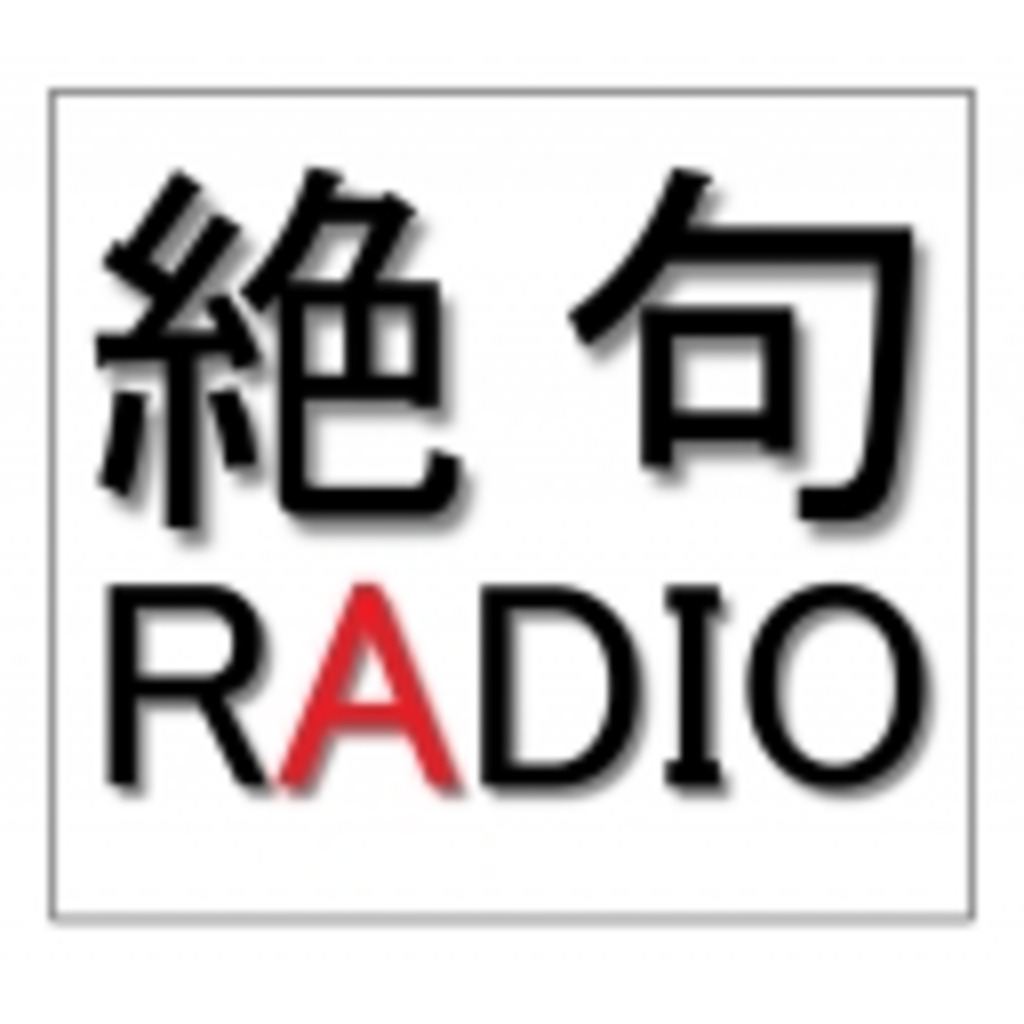 絶句ラジオ