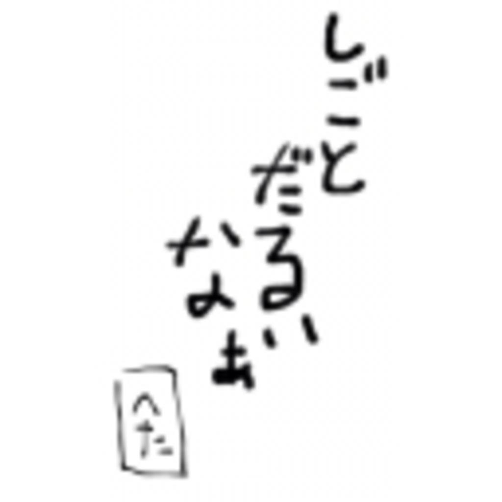 ワンナイト(「・ω・)「ガオー