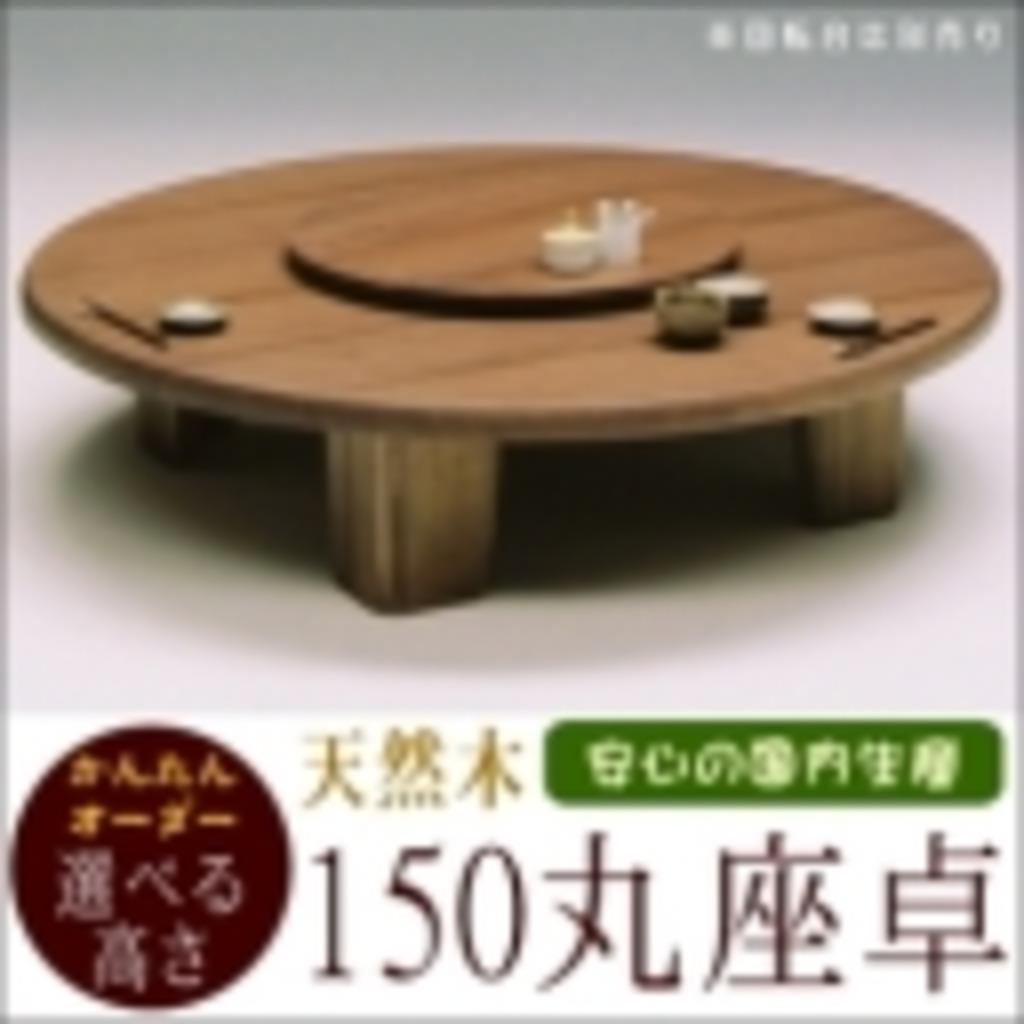 尺の円卓クロニクル