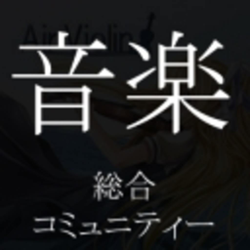 【音楽】 ~総合コミュニティー~