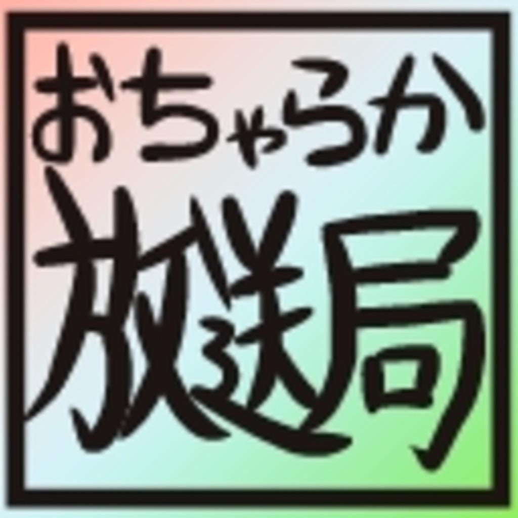 ★おちゃらか放送局☆