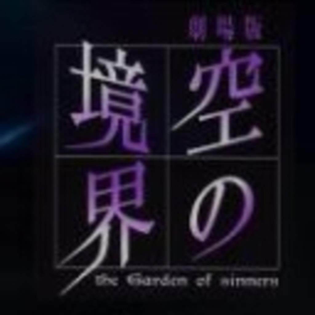 THE・チーム福神漬け ~空の境界団体~