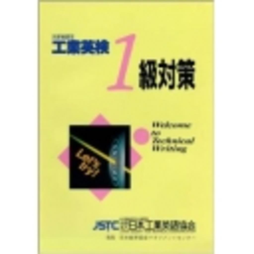 出不精の英語部屋/Learning English
