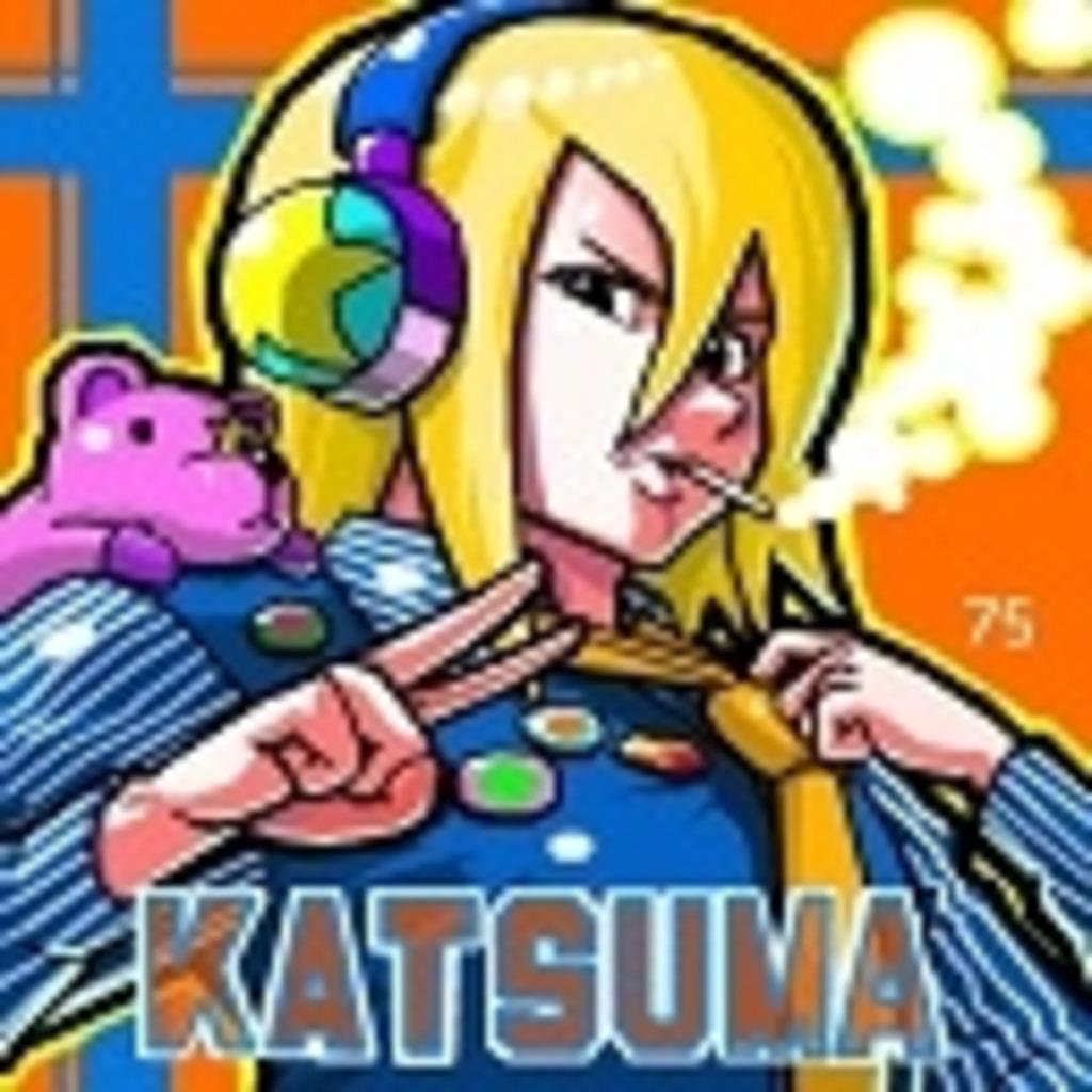 KATSUMAのボヤキ
