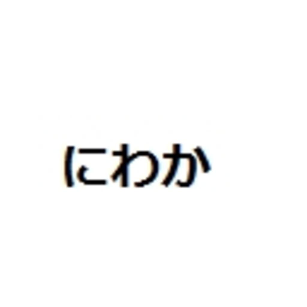 NI☆WA☆KA