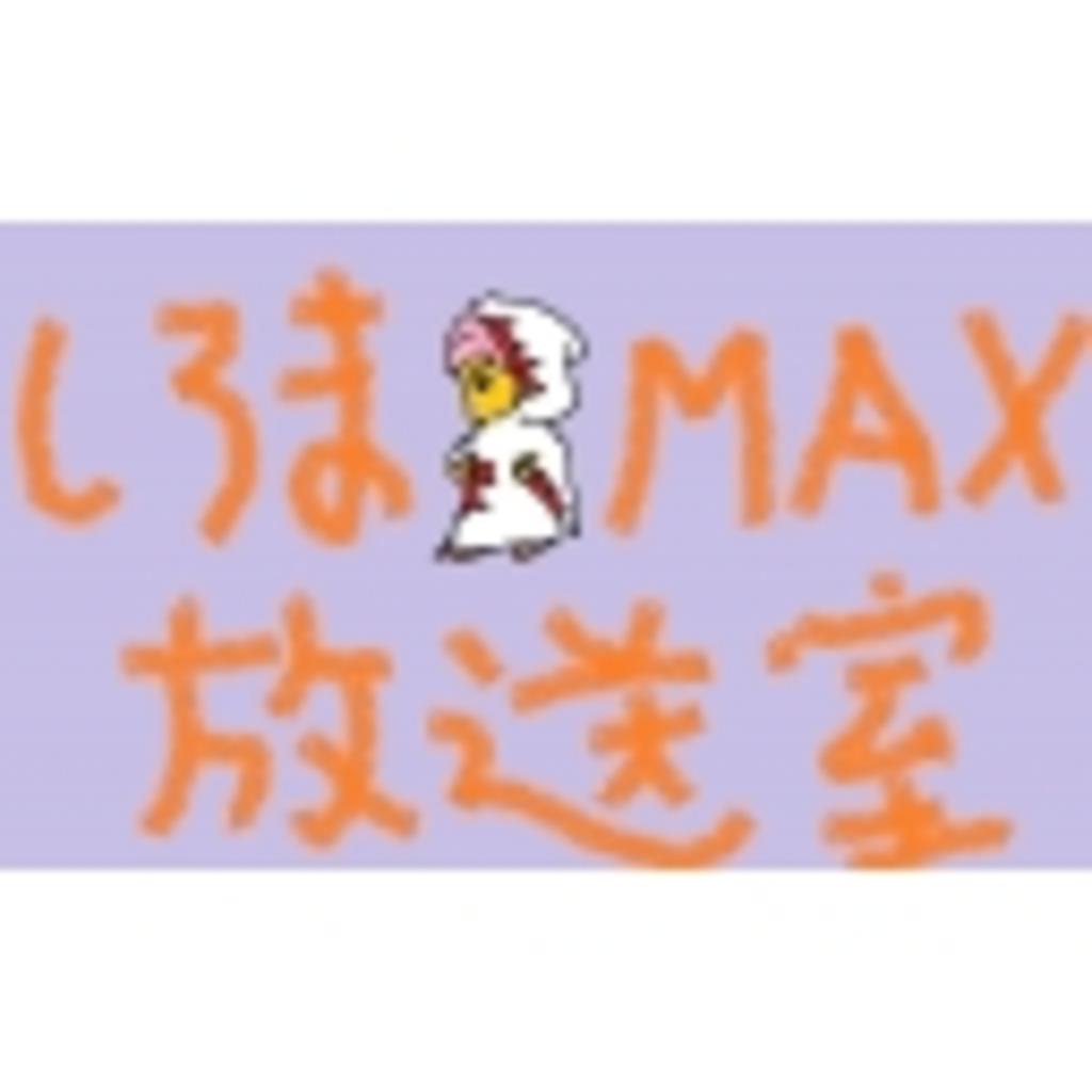 しろま・MAX放送室