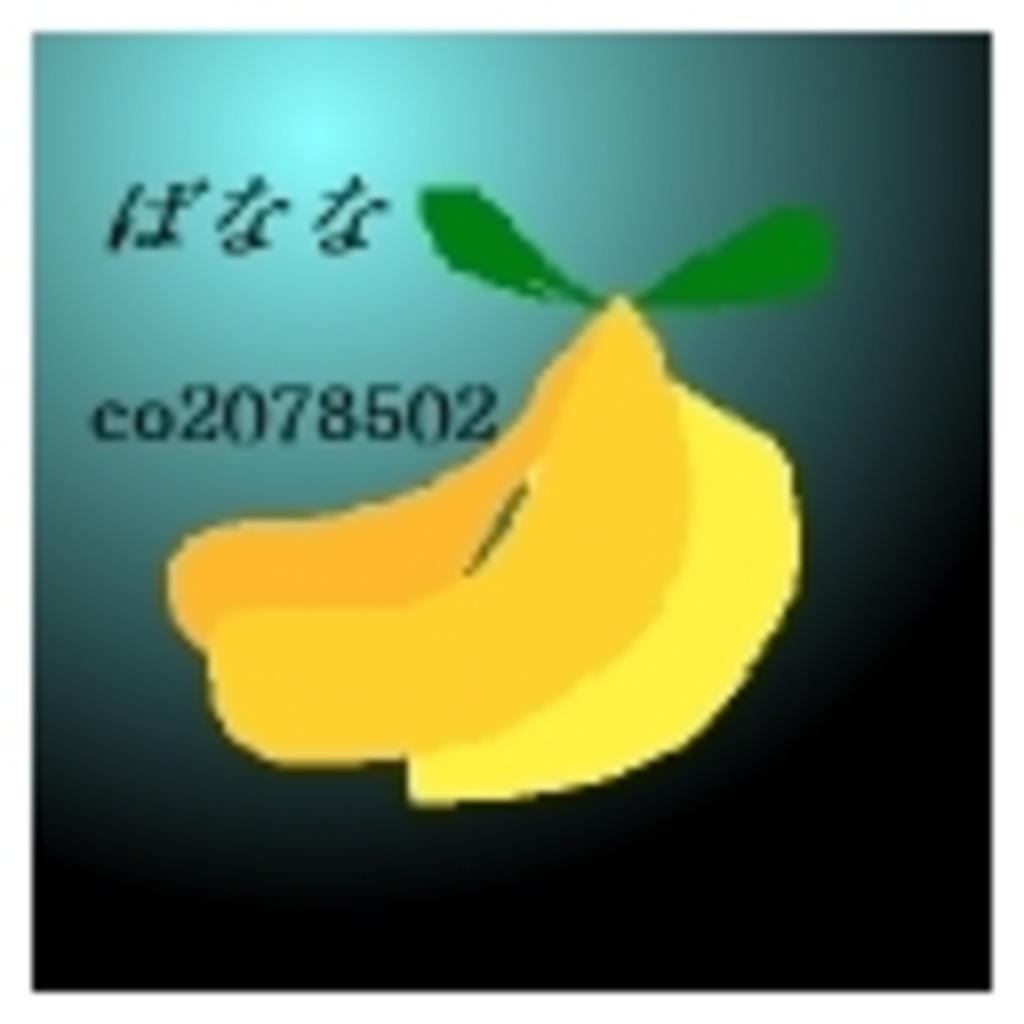 バナナのムキムキ放送局