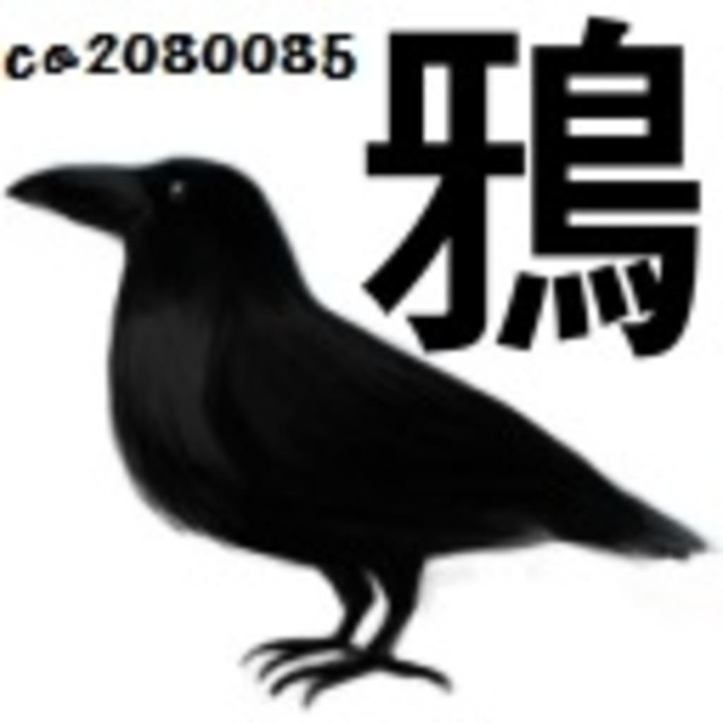 †真っ黒な鴉通信†