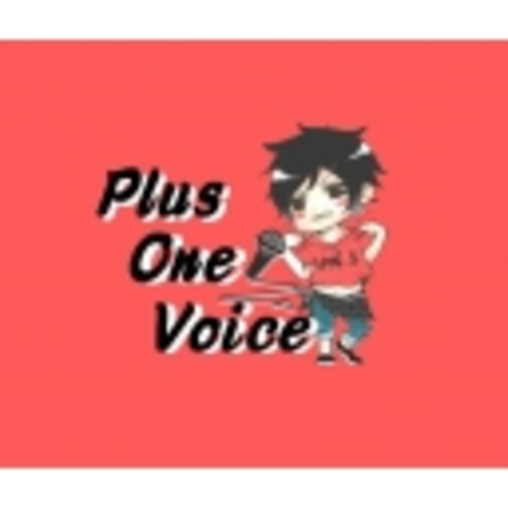 ボカロライブ企画【Plus One Voice】特設コミュニティー♪