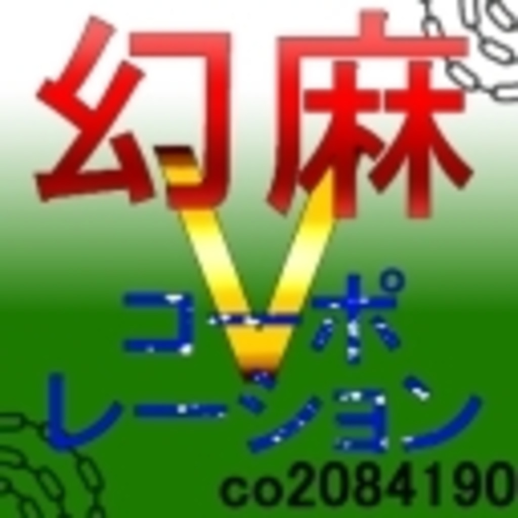 幻麻Vコーポレーション