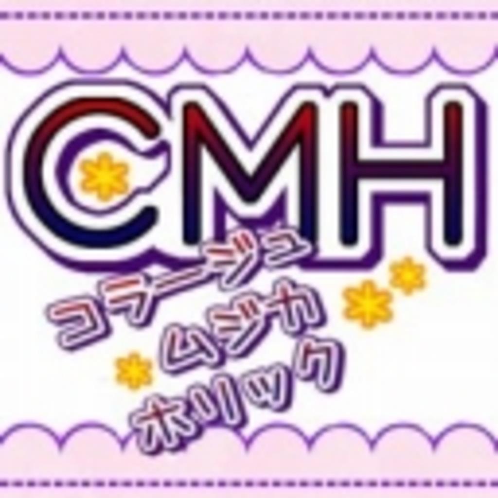 CMHに○んこくなエラーが発生しました。