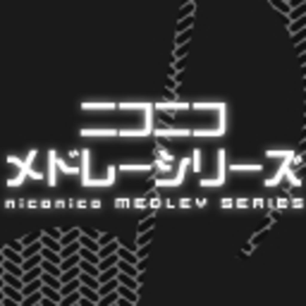 ニコニコメドレーシリーズ総合コミュニティ