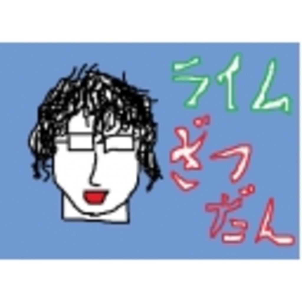 【ライム】まったりと雑談放送【雑談】