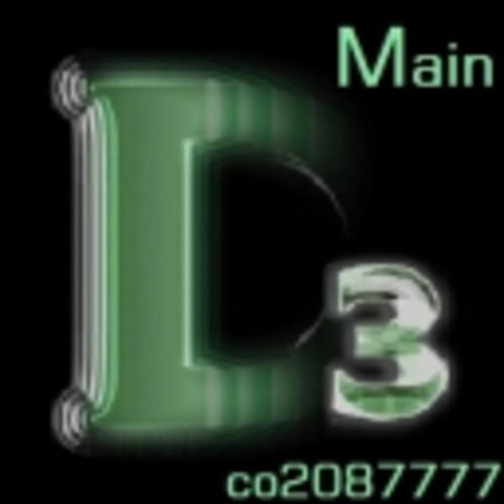 [D³] Main【co2087777】D3's NicoNico Webcast つーぜろえいと ふぉーせぶんす@放送族