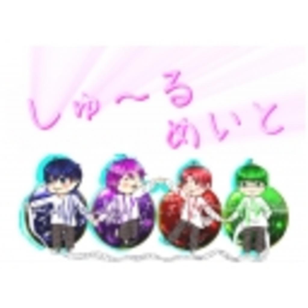 しゅ~るめいと【ゲーム4人プレイ実況】
