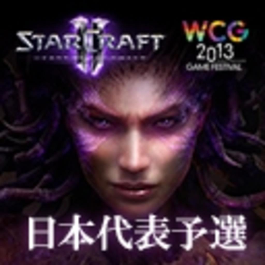wcg2013 starcraft2 日本代表予選