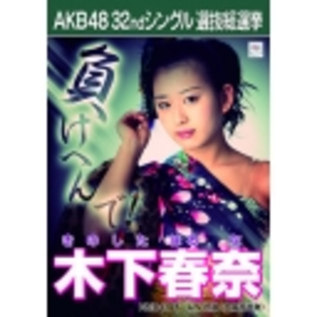 naoーkuro放送 AKB48 Mini-Cafe