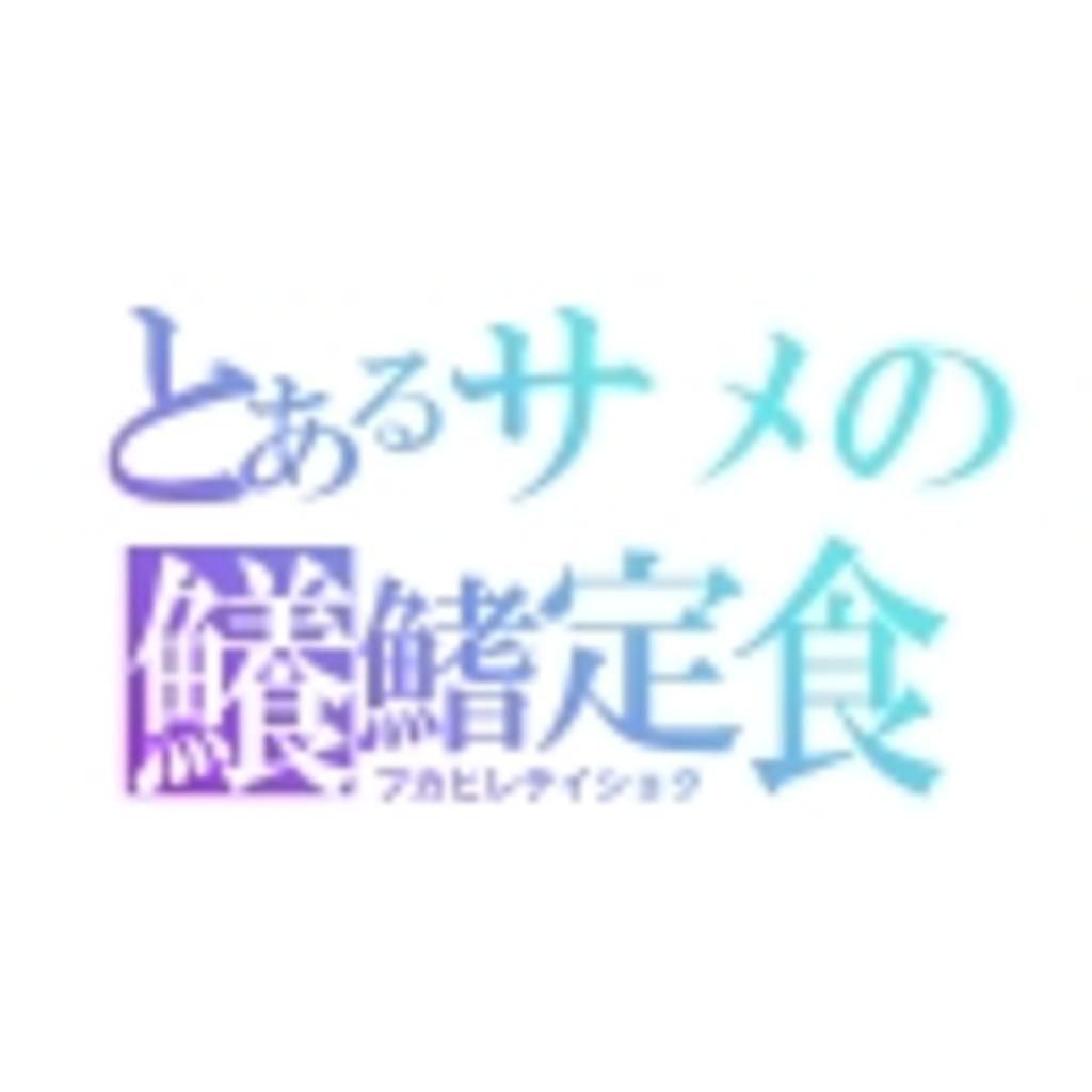 真田しぃの生放送
