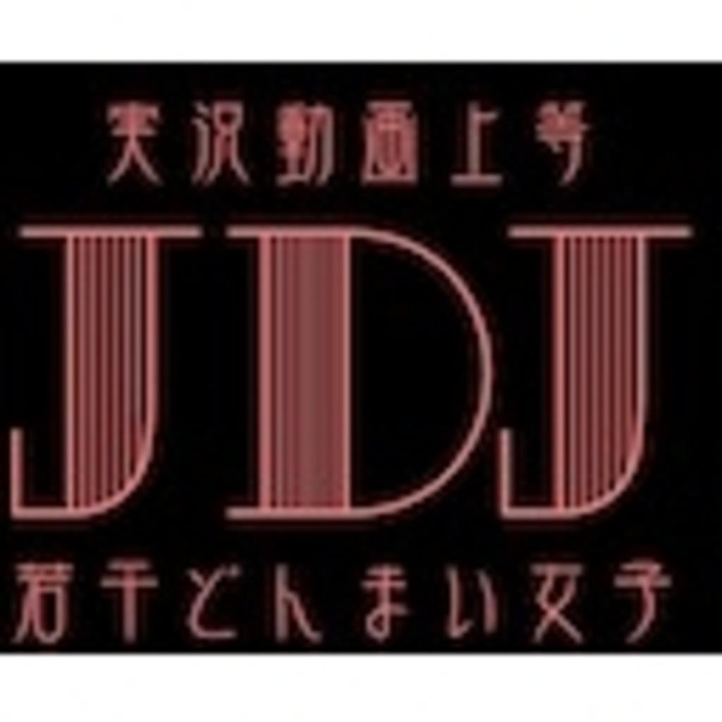 【JDJ】実況&歌ってみた