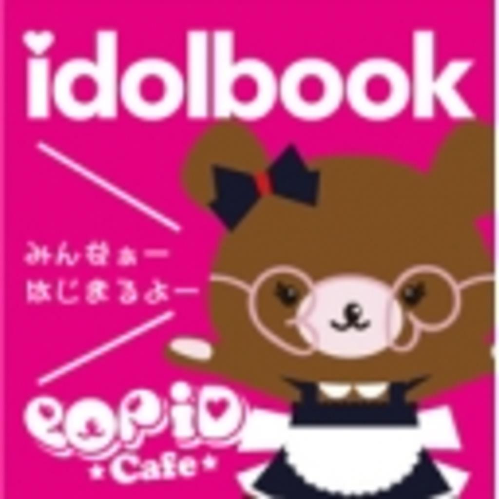 IDOLBOOK
