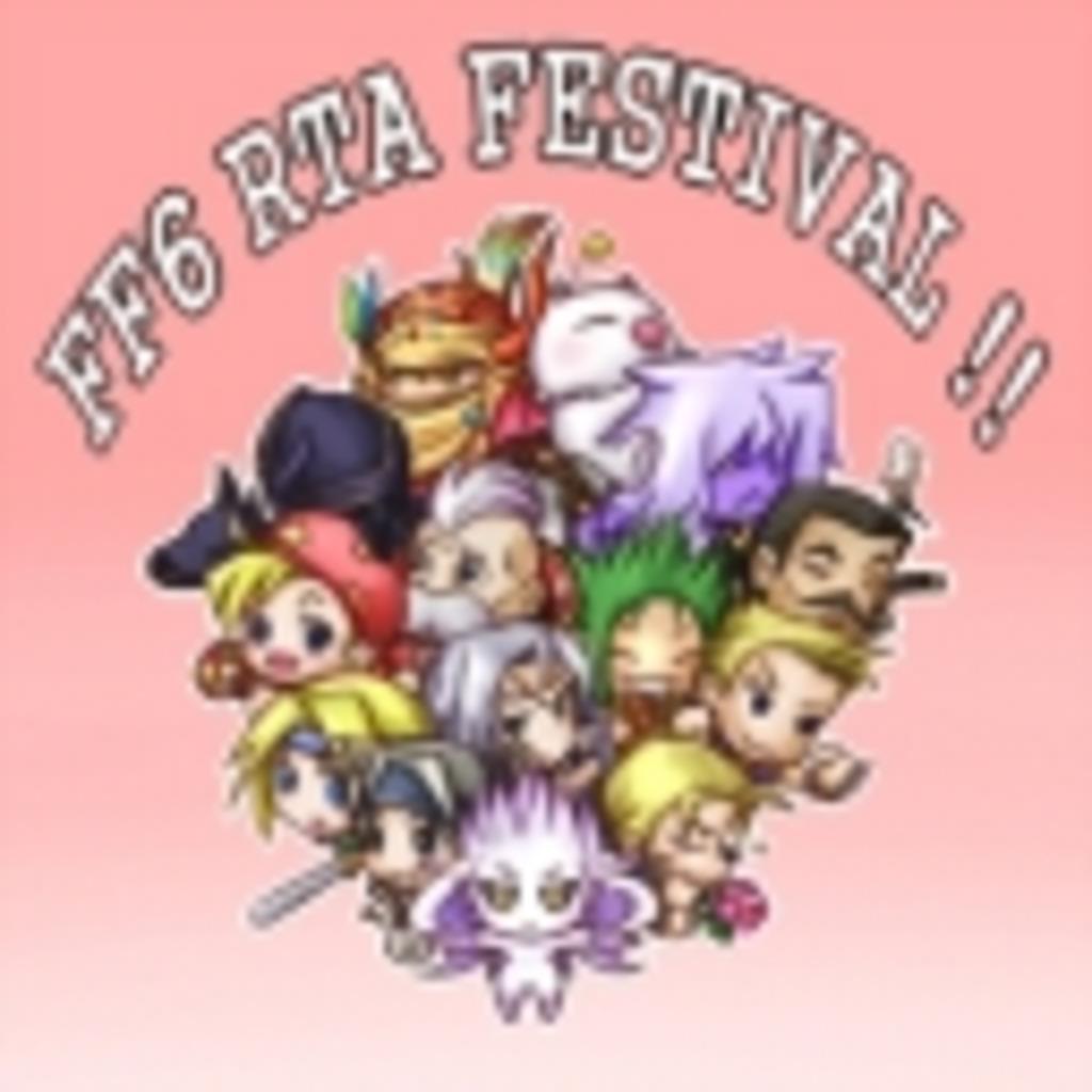 【サブミラー】FF6 RTA FESTIVAL !!