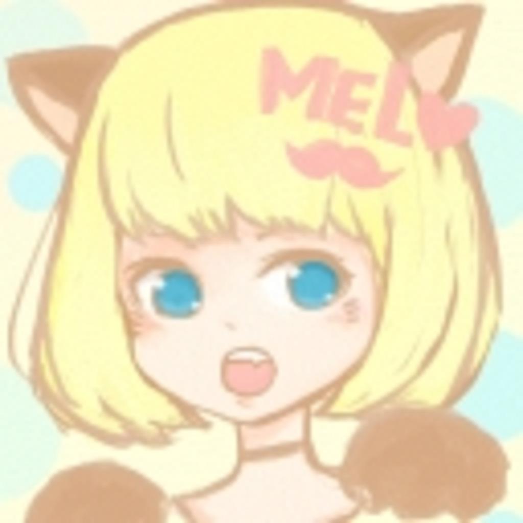 ★MёLかふぇ★