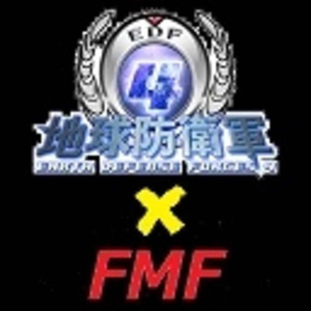 【地球防衛軍4】FMFメンツと戦うよ