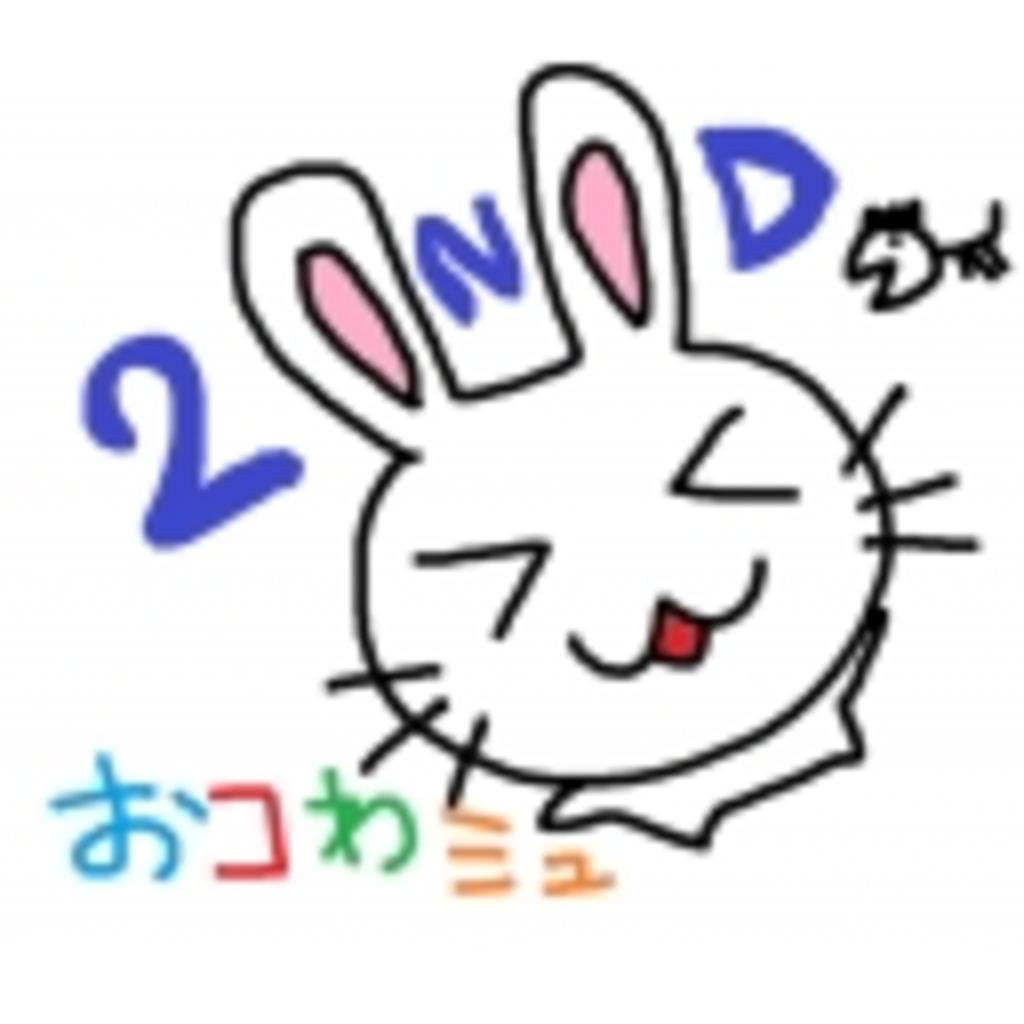 おコわミュ 2nd