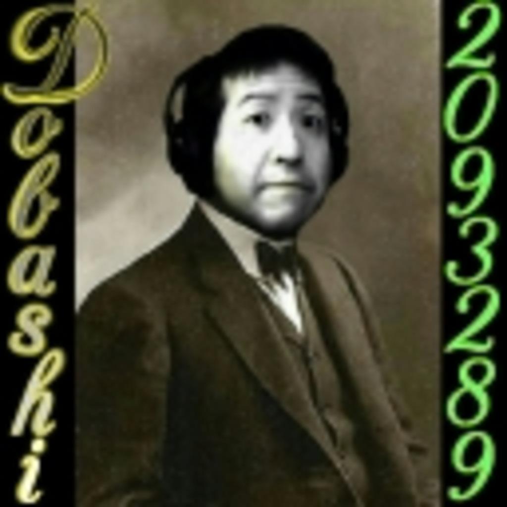 ✺魁Dobashi塾✺