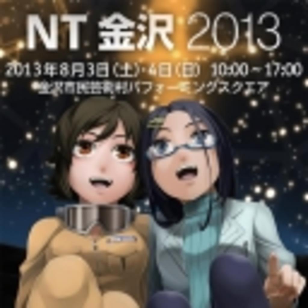 NT金沢2013