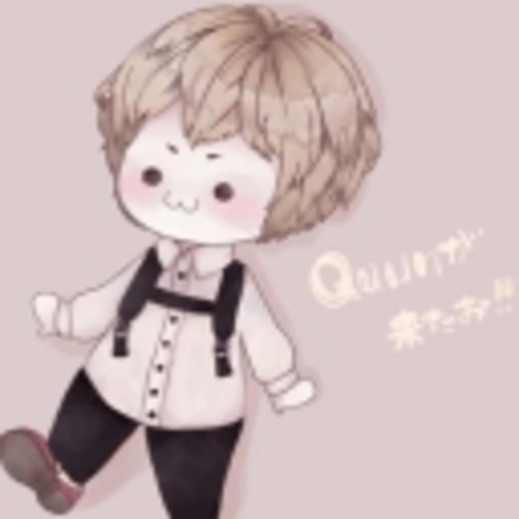 Quunが来たお!!