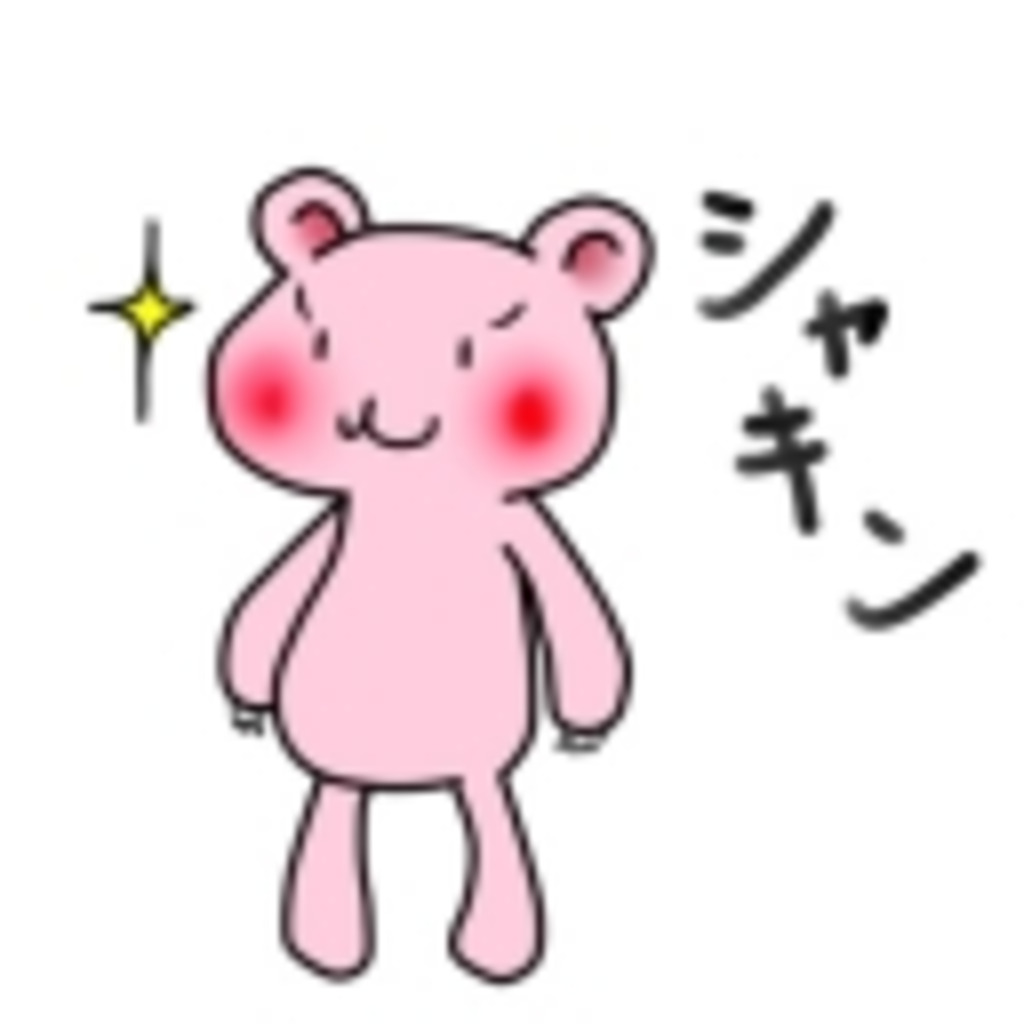 頭突き熊が放送するお(`・ω・´)シャキン