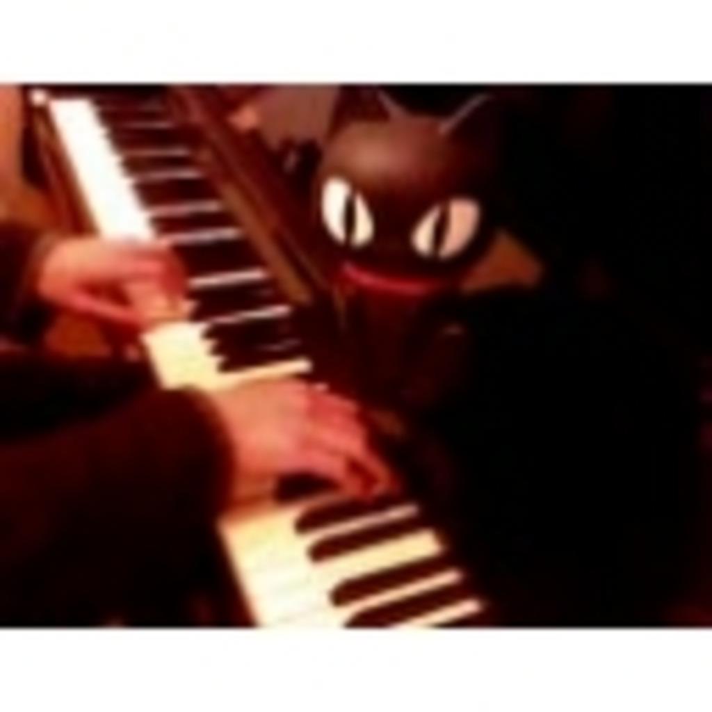 ミスちー、ピアノ(;・∀・)ヤメルってよ