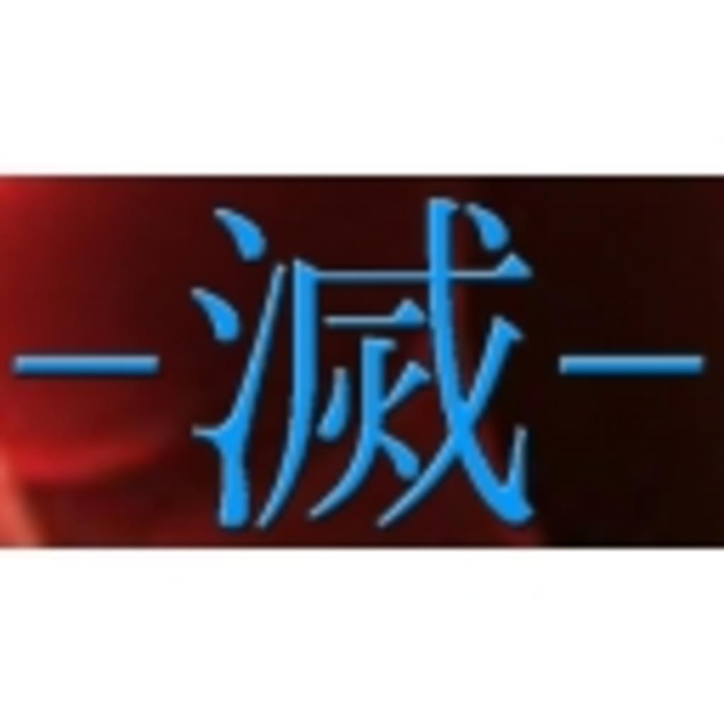 株式会社【滅】