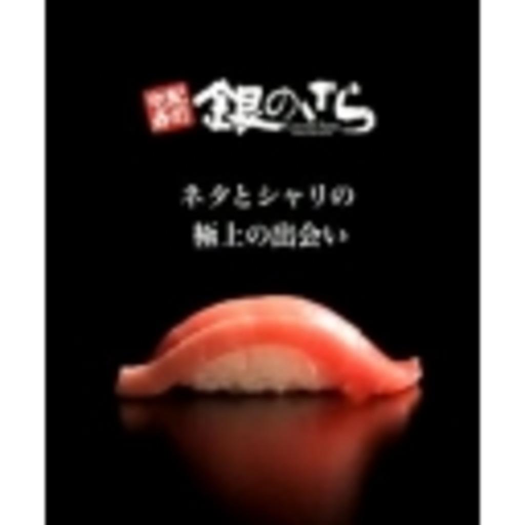銀皿の底辺寿司P
