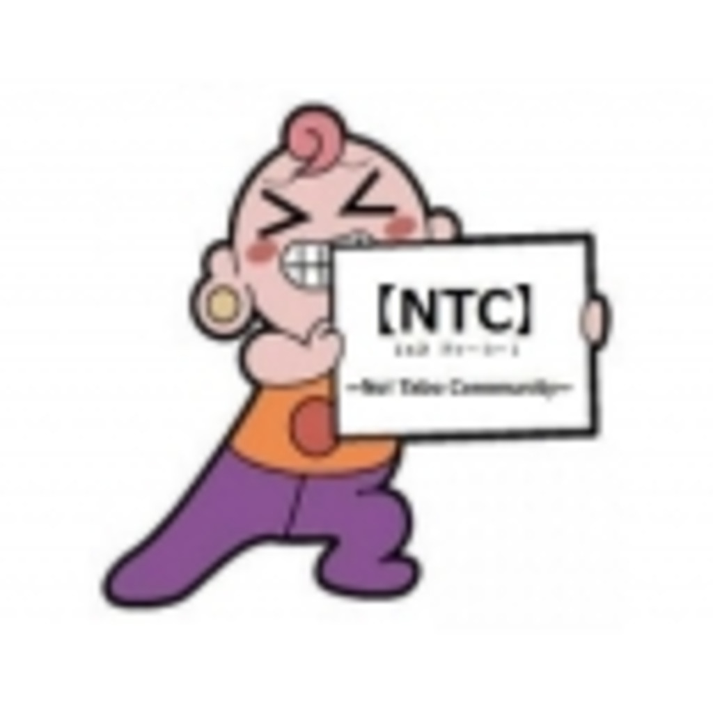 【NTC】~No! Tabo Community~