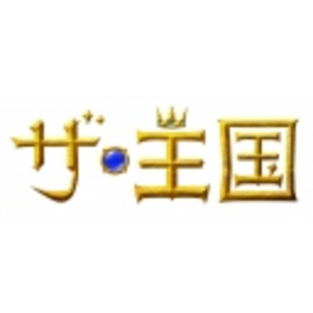 ザ・王国エンターテイメント