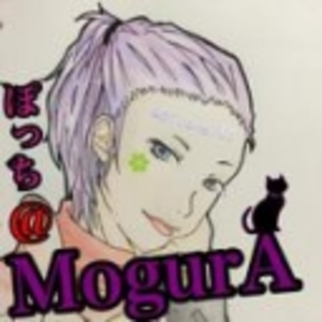 MogurAのお遊び