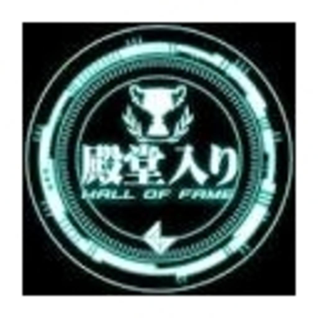 【公開】 2012 殿堂・サブ 実績