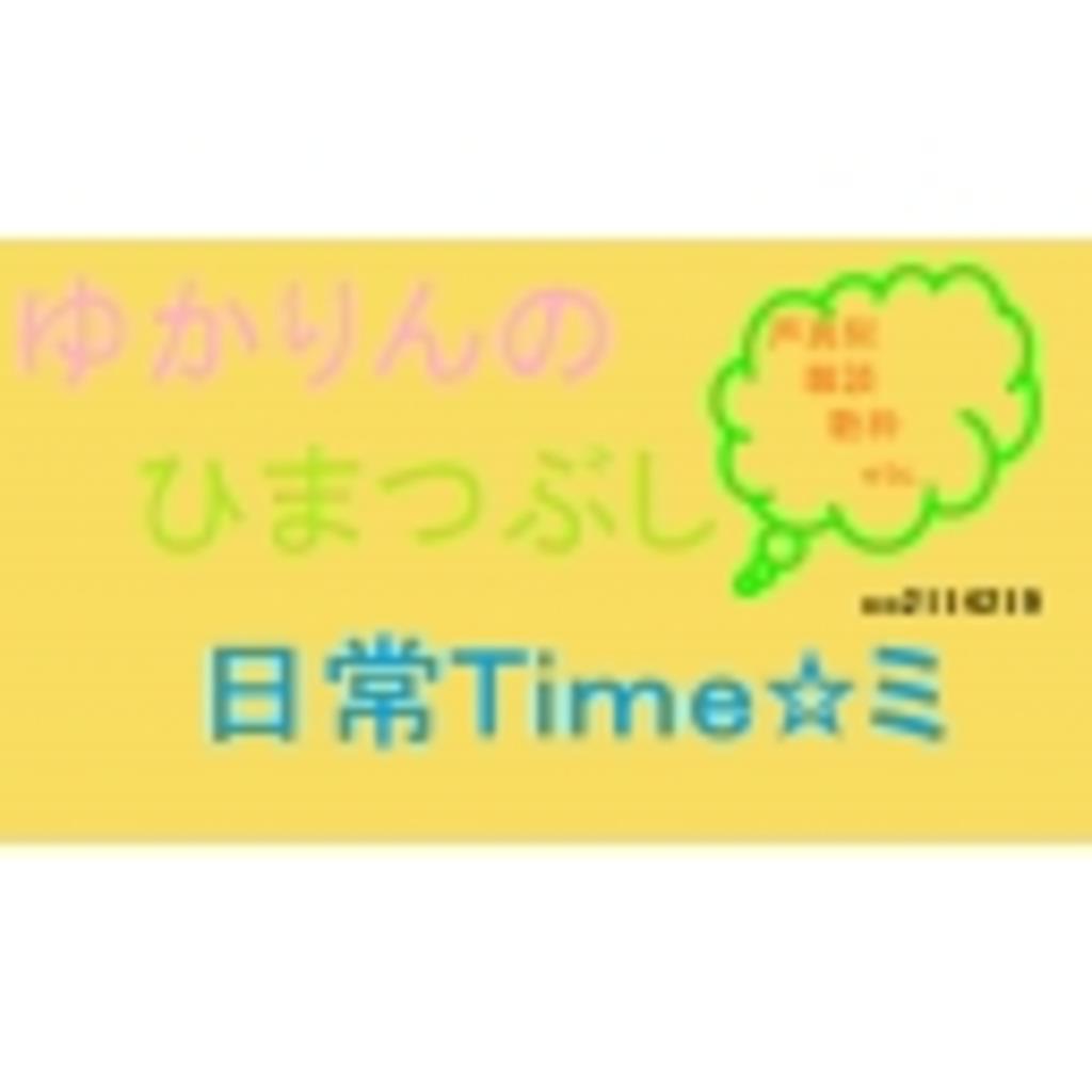 ☆ゆかりんのひまつぶし日常Time☆