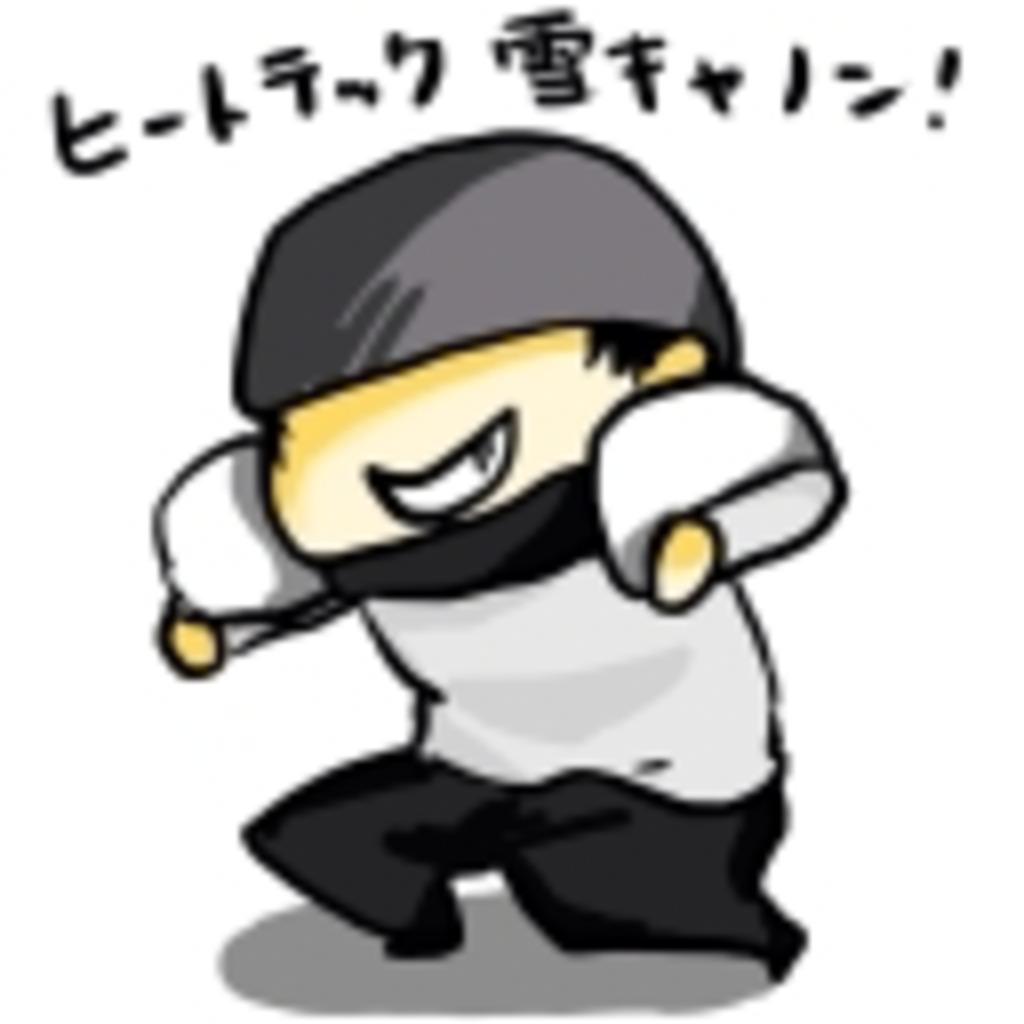 すみだん家【スミダンチ】